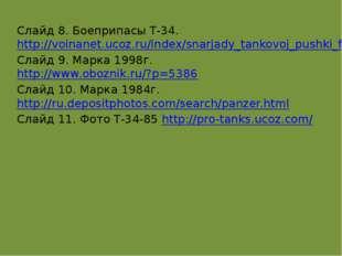Слайд 8. Боеприпасы Т-34. http://voinanet.ucoz.ru/index/snarjady_tankovoj_pus