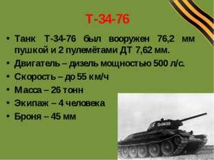 Т-34-76 Танк Т-34-76 был вооружен 76,2 мм пушкой и 2 пулемётами ДТ 7,62 мм. Д