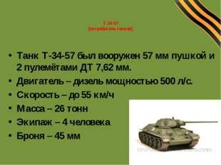 Т-34-57 (истребитель танков) Танк Т-34-57 был вооружен 57 мм пушкой и 2 пулем