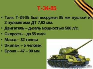Т-34-85 Танк Т-34-85 был вооружен 85 мм пушкой и 2 пулемётами ДТ 7,62 мм. Дви