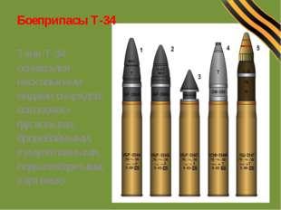 Боеприпасы Т-34 Танк Т-34 оснащался несколькими видами снарядов: осколочно- ф