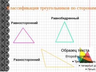 Равносторонний Равнобедренный Разносторонний Классификация треугольников по