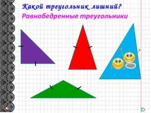 Какой треугольник лишний?