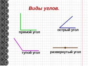 Треугольник называется остроугольным, если у него все углы острые. В С А