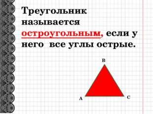 Если один из углов треугольника тупой, то треугольник называется тупоугольным