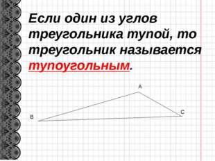 Если один из углов тре-угольника прямой, то треугольник называется прямоуголь