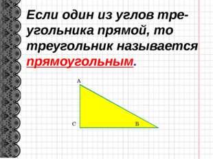 Остроугольный Прямоугольный Узнает очень просто Меня любой дошкольник Я тупо-