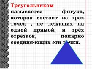 Треугольником называется фигура, которая состоит из трёх точек , не лежащих н