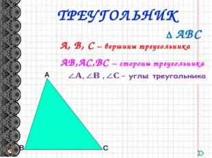 А, В, С – вершины треугольника ∆ АВС АВ,АС,ВС – стороны треугольника ТРЕУГОЛЬ
