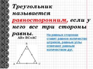 Треугольник называется равносторонним, если у него все три стороны равны. АВ=