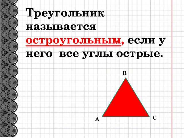 Если один из углов треугольника тупой, то треугольник называется тупоугольным...