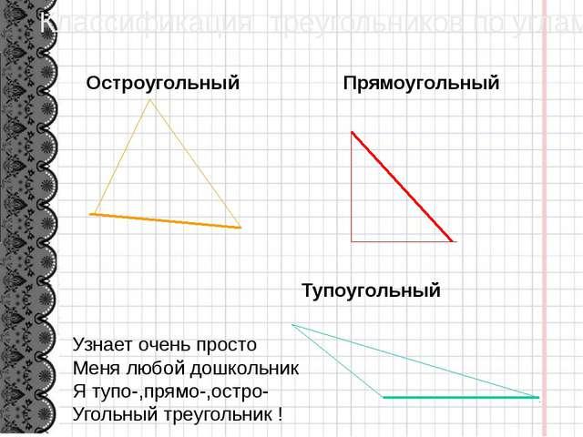 Классификация треугольников по величине наибольшего угла