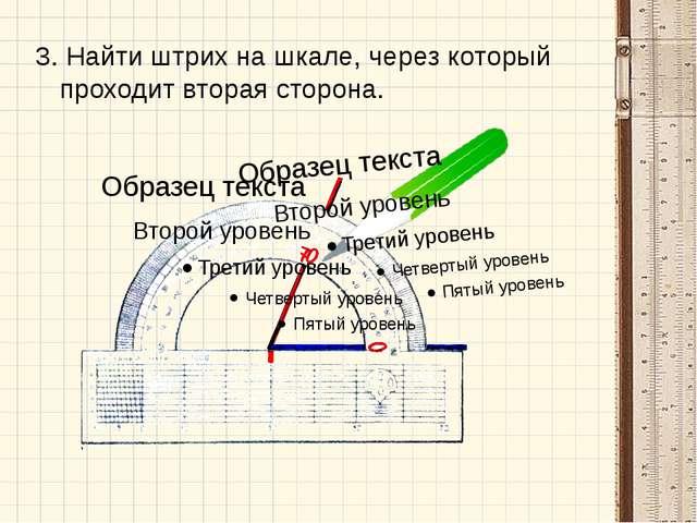острый прямой тупой 4. Проверить, соответствует ли полученная мера угла его...