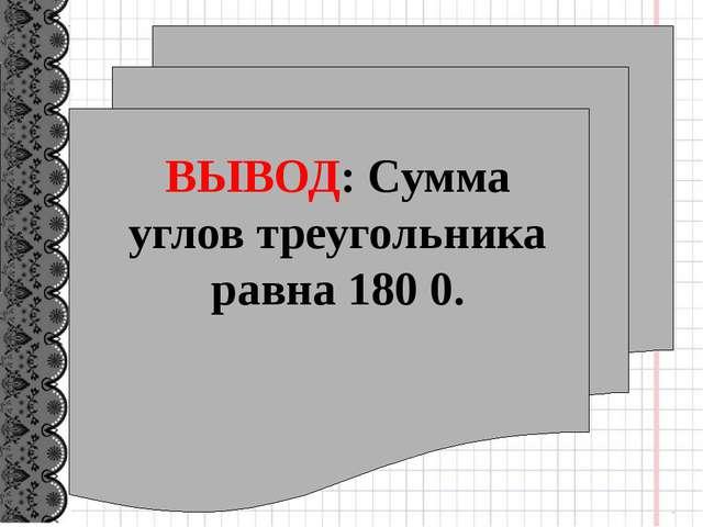 Реши задачи: ∠А = 60°, ∠ В = 40° . Найди градусную меру ∠ С. ∠А = 90°, ∠ В =...