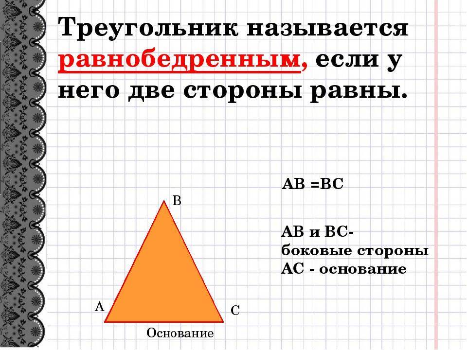 Треугольник называется равнобедренным, если у него две стороны равны. АВ =ВС...