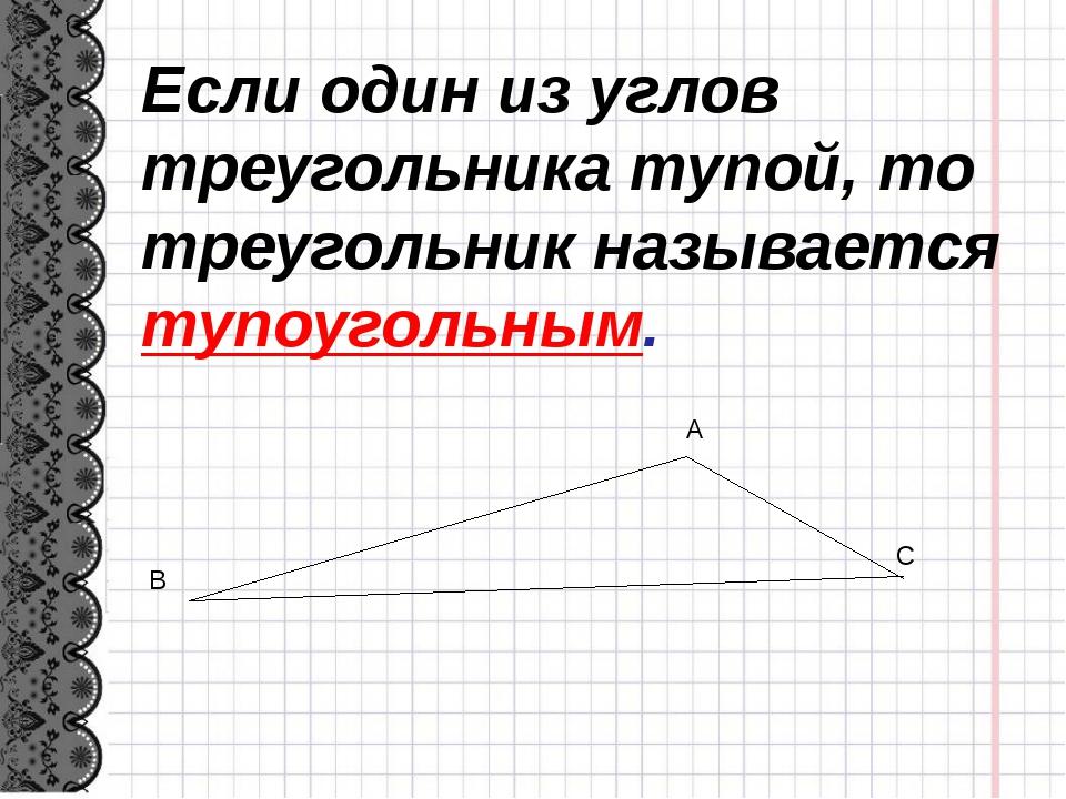 Если один из углов тре-угольника прямой, то треугольник называется прямоуголь...