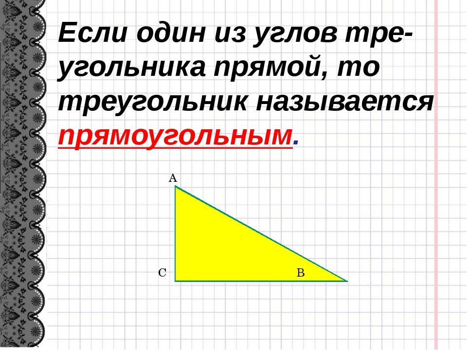 Остроугольный Прямоугольный Узнает очень просто Меня любой дошкольник Я тупо-...