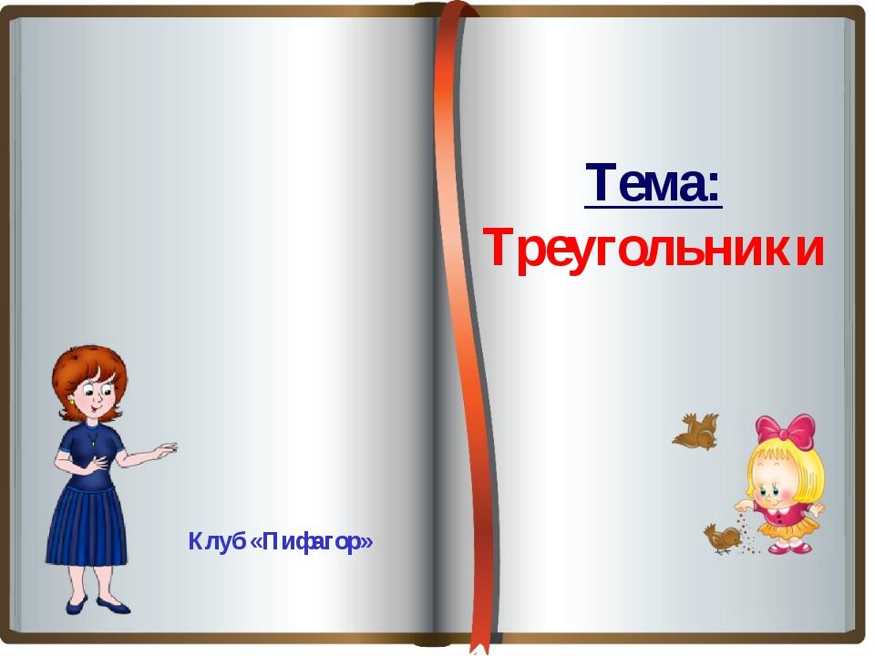 Тема: Треугольники Клуб «Пифагор»
