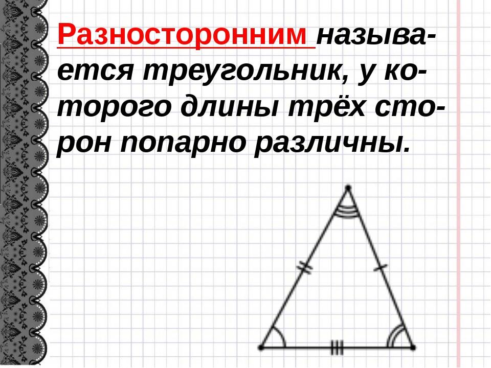 Разносторонним называ-ется треугольник, у ко-торого длины трёх сто-рон попарн...