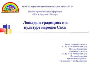 * МОУ «Средняя общеобразовательная школа № 7» Лошадь в традициях и в культуре