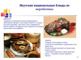 * Якутские национальные блюды из жеребятины ОЙОГОС Грудинка из жеребятины цел