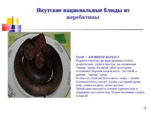 * Якутские национальные блюды из жеребятины ХААН — КРОВЯНАЯ КОЛБАСА Издревле