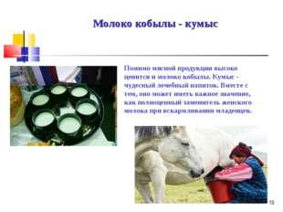 * Молоко кобылы - кумыс Помимо мясной продукции высоко ценится и молоко кобыл