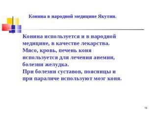 * Конина в народной медицине Якутии. Конина используется и в народной медицин