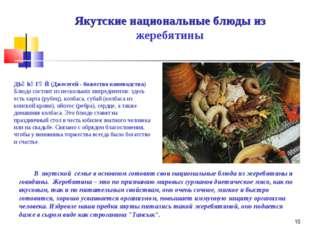 * Якутские национальные блюды из жеребятины ДЬӨhӨГӨЙ (Джесегей - божество кон