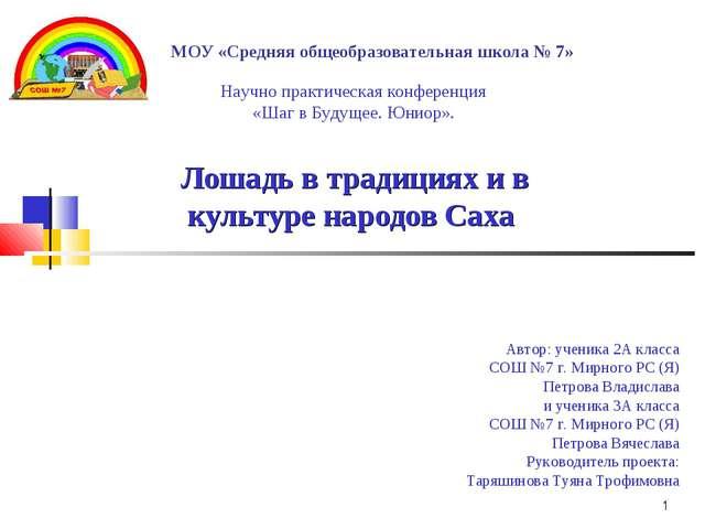 * МОУ «Средняя общеобразовательная школа № 7» Лошадь в традициях и в культуре...