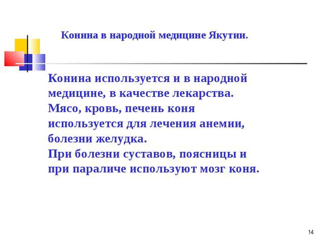 * Конина в народной медицине Якутии. Конина используется и в народной медицин...