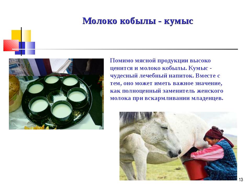 * Молоко кобылы - кумыс Помимо мясной продукции высоко ценится и молоко кобыл...