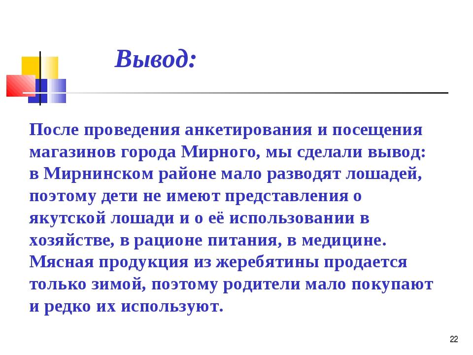 * После проведения анкетирования и посещения магазинов города Мирного, мы сде...