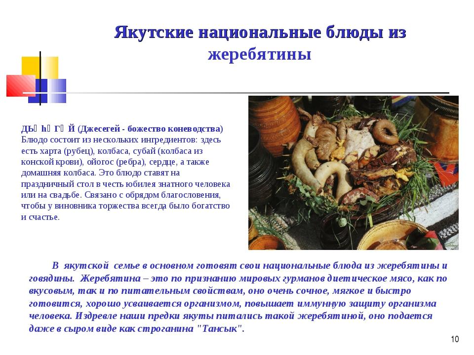 * Якутские национальные блюды из жеребятины ДЬӨhӨГӨЙ (Джесегей - божество кон...