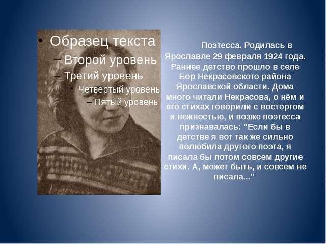 Поэтесса. Родилась в Ярославле 29 февраля 1924 года. Раннее детство про...