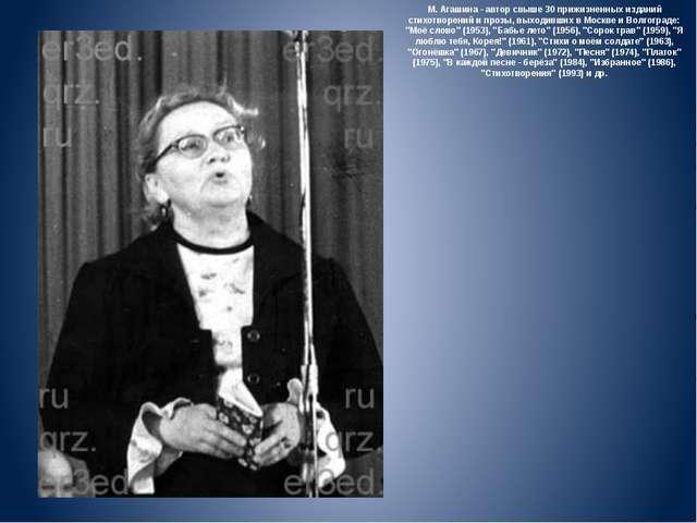 М. Агашина - автор свыше 30 прижизненных изданий стихотворений и прозы, выхо...