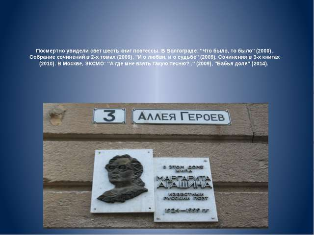 """Посмертно увидели свет шесть книг поэтессы. В Волгограде: """"Что было, то было""""..."""