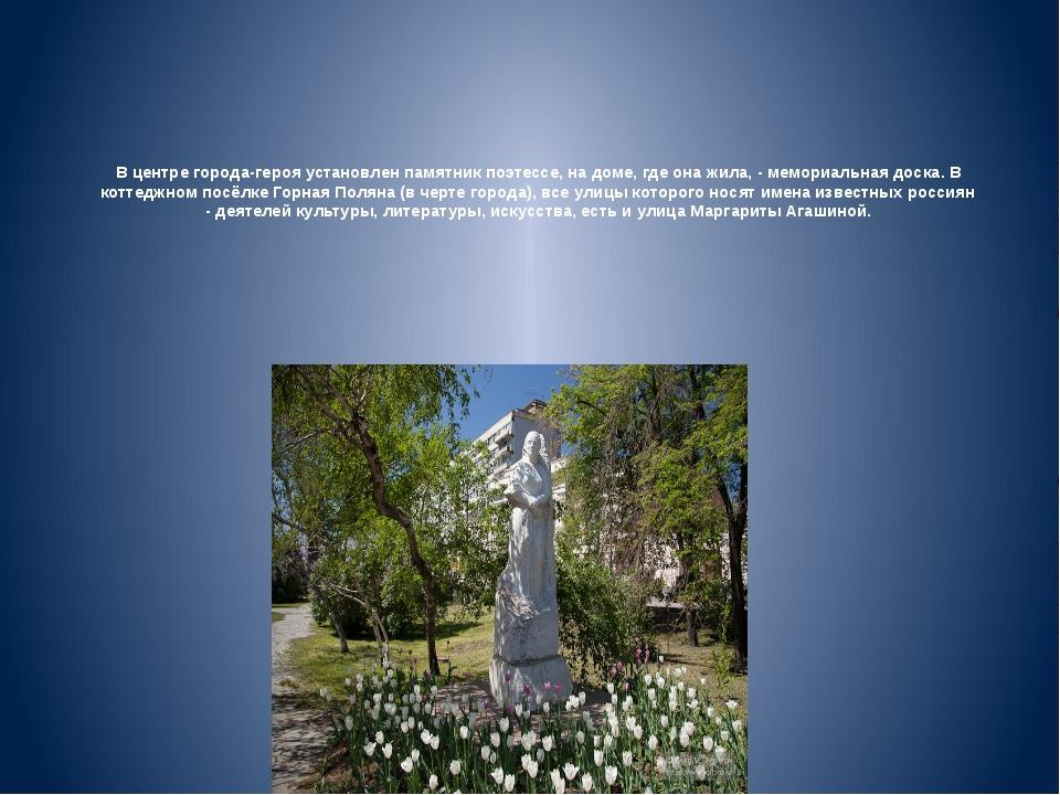 В центре города-героя установлен памятник поэтессе, на доме, где она жила, -...