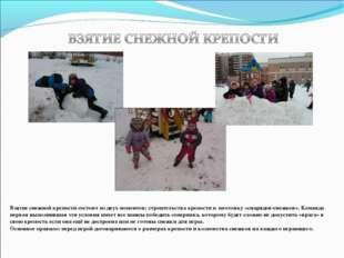 Взятие снежной крепости состоит из двух моментов: строительства крепости и за
