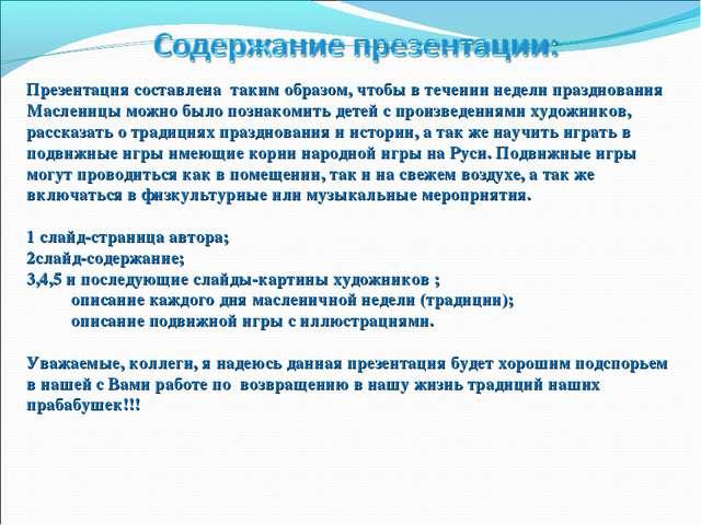 Презентация составлена таким образом, чтобы в течении недели празднования Ма...
