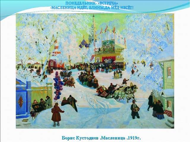 Борис Кустодиев .Масленица .1919г.