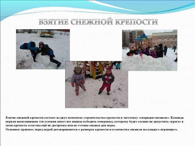 Взятие снежной крепости состоит из двух моментов: строительства крепости и за...