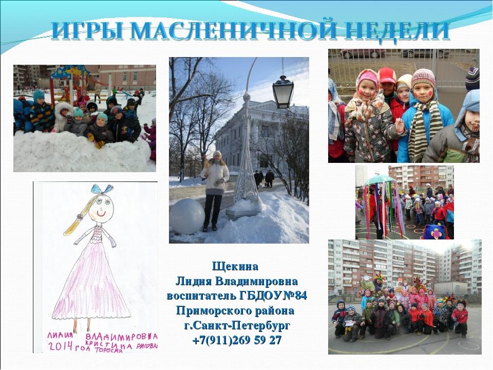 Щекина Лидия Владимировна воспитатель ГБДОУ№84 Приморского района г.Санкт-Пет...