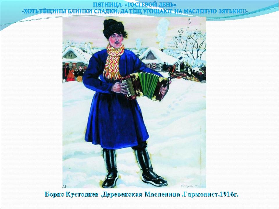 Борис Кустодиев .Деревенская Масленица .Гармонист.1916г.