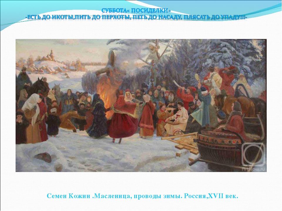 Семен Кожин .Масленица, проводы зимы. Россия,ХVII век.