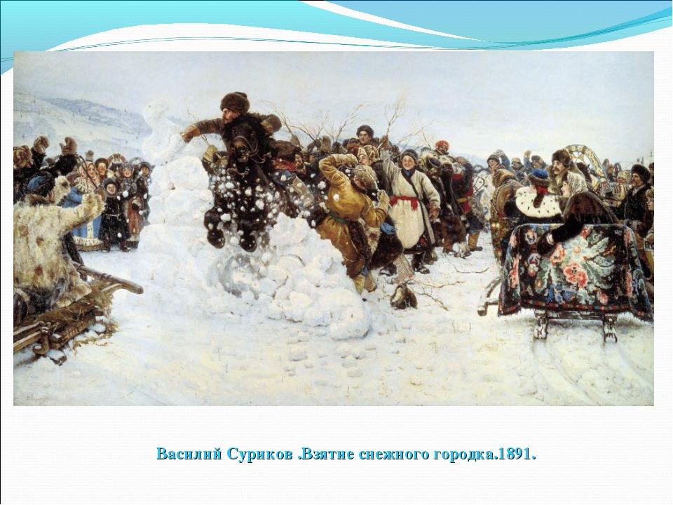 Василий Суриков .Взятие снежного городка.1891.