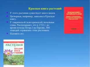Красная книга растений У этого растения существует много видов. Цитварная, на