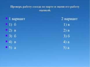 Проверь работу соседа по парте и оцени его работу оценкой. 1 вариант 2 вариан