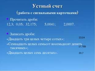 Устный счет (работа с сигнальными карточками) Прочитать дроби: 12,3; 0,05;