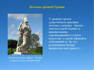 Легенды древней Греции У древних греков существовала красивая легенда о девуш